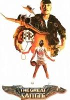 Wielki Santini (1979) plakat