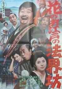 Hana no o-Edo no Hōkaibō (1965) plakat