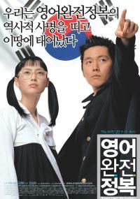 Yeong-eo-wan-jeon-jeong-bok