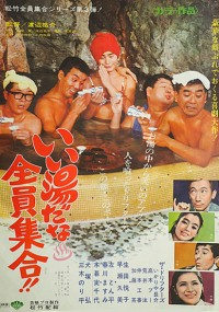 Ii Yu Dana Zenin Shūgō!! (1969) plakat