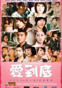 Ai dao di (2009) plakat