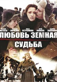 Przeznaczenie (1977) plakat