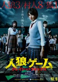 Jinrō Game: Crazy Fox (2015) plakat