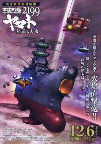 Uchū Senkan Yamato 2199: Hoshi-Meguru Hakobune