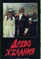 Drzewo pragnień(1976)