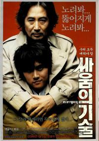 Ssa-woom-eui Gi-sool