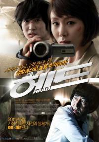 He-deu (2011) plakat