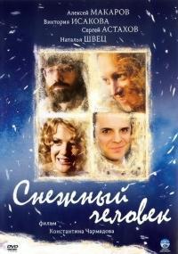 Snezhnyy chelovek (2008) plakat