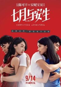Qi Yue Yu An Sheng