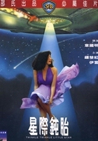 Xing Ji Dun Tai (1983) plakat
