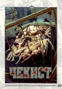 Czekista (1992) plakat