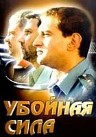 Uboynaya sila (2000) plakat
