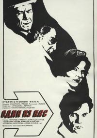 Odin iz nas (1970) plakat