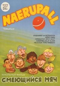 Naerupall