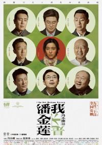 Wo Bu Shi Pan Jin Lian