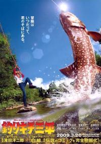 Tsurikichi Sanpei (2009) plakat
