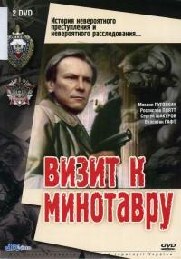 Vizit k Minotavru (1987) plakat