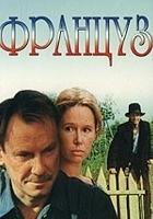 Frantsuz (1988) plakat