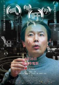 Gasp (2009) plakat