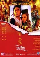 Chińskie duchy 2