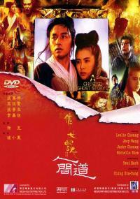 Chińskie duchy 2 (1990) plakat