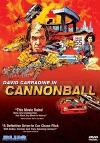 Wyścig gumowej kuli (1976) plakat