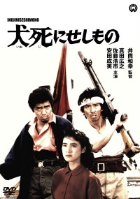 Inujini sesi mono (1986) plakat