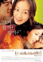 plakat - Eoggaeneomeoeui yeoni (2007)