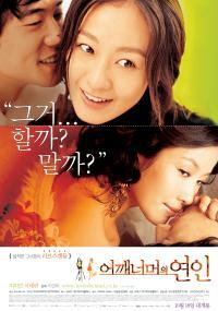 Eoggaeneomeoeui yeoni (2007) plakat