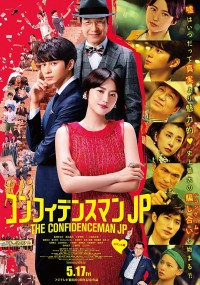 The Confidence Man JP: The Movie (2019) plakat