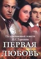 plakat - Pierwsza miłość (1968)