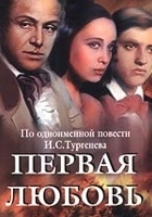Pierwsza miłość (1968) plakat