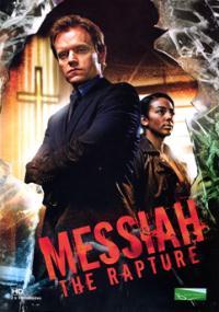 Mesjasz: Sąd Ostateczny (2008) plakat