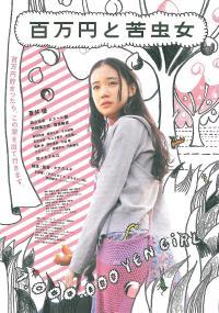 Dziewczyna z milionem (2008) plakat