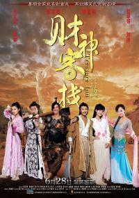 Cai Shen Ke Zhan (2011) plakat