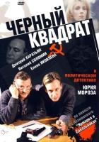 plakat - Czarny kwadrat (1992)