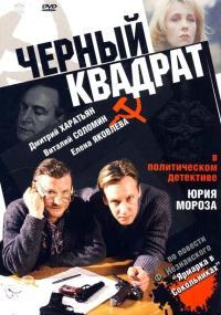 Czarny kwadrat (1992) plakat