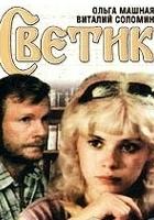Svetik (1989) plakat