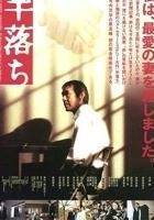 Han-ochi (2004) plakat