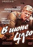 The Burning Land (2003) plakat
