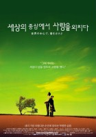 plakat - Sekai no chûshin de, ai o sakebu (2004)