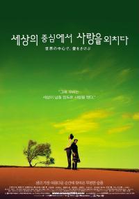 Sekai no chûshin de, ai o sakebu (2004) plakat