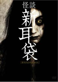 Kaidan Shin Mimibukuro: Gekijô-ban (2004) plakat