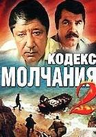 Kodeks molchaniya-2 (1992) plakat