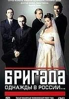 Brygada (2002) plakat