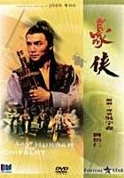 Ostatni salut dla wojownika (1979) plakat