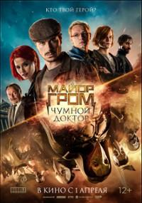Major Grom: Doktor Plagi (2021) plakat
