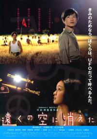 Tôku no sora ni kieta (2007) plakat
