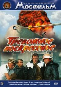 Trevozhnoye voskresenye (1983) plakat