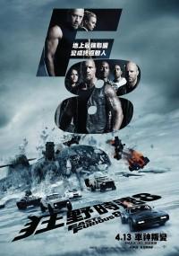 狂野時速8/玩命關頭8(Fast & Furious 8)poster